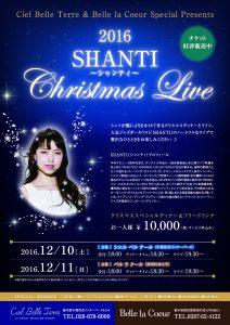 12/10・11 SHANTI Christmas Live
