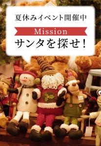 【夏休みイベント】サンタを探せ!第2弾