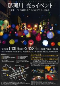那珂川 光のイベント〜日本一夕日の綺麗な商店会がおとぎの国へ変わる〜